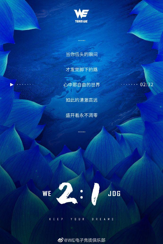 JDG赛后更博直面失败,WE发布《蓝莲花》歌词